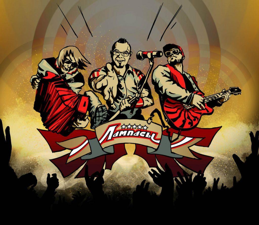 музыкальная группа Лампасы