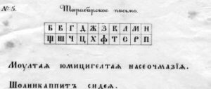 тарабарский шифр