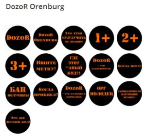DozoR Orenburg