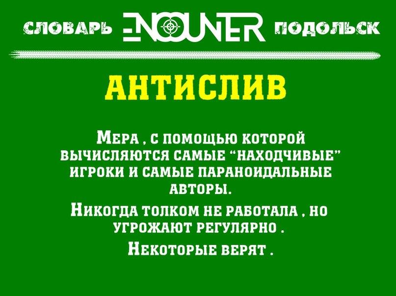 Антислив