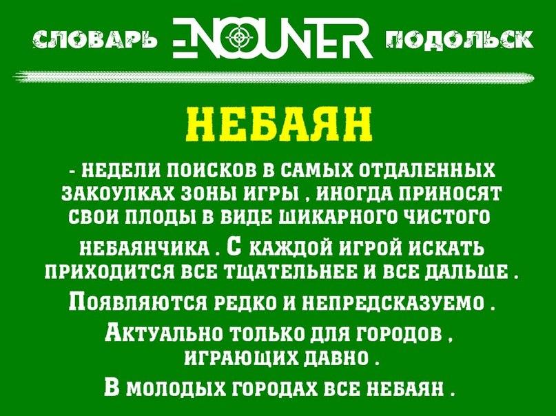 Небаян