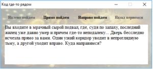 Лабиринт DozoR