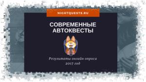 автоквест опрос 2017