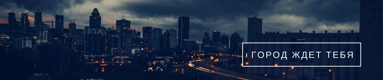 городской квест