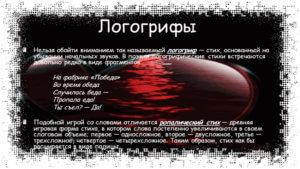 Логогриф