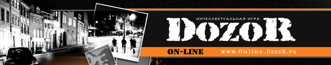 DozoR online