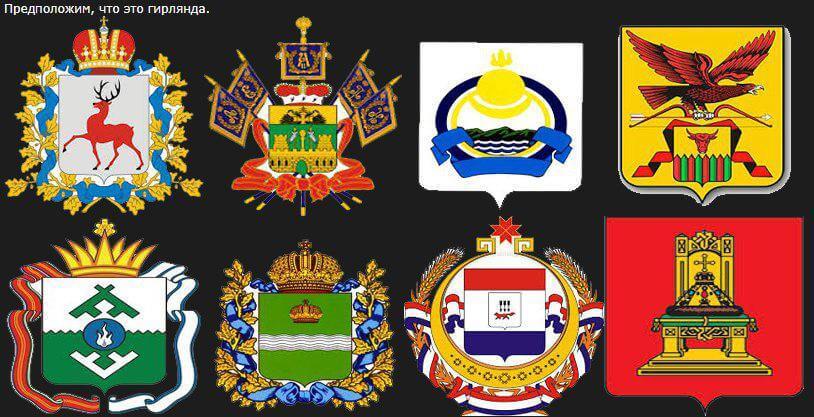 гербы регионов