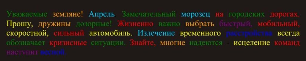 радуга слова