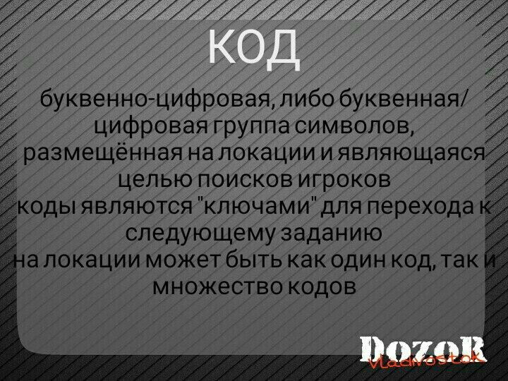 DozoR код