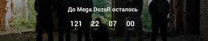 mega DozoR