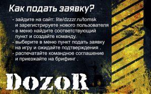 игра DozoR